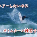 サーフィンの上達にボトムターンやカットバックは必須?